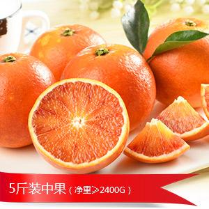 5斤装(38.8元)中果 塔罗科血橙鲜果包邮